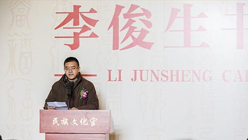 中国民族建筑研究会副秘书长杨东生致辞.jpg