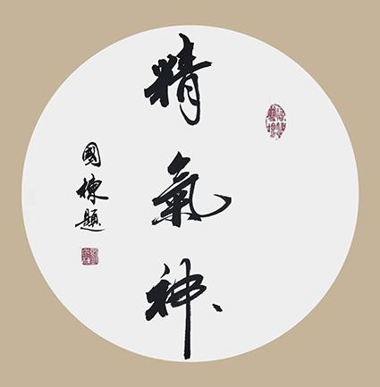 刘国栋作品4.jpg