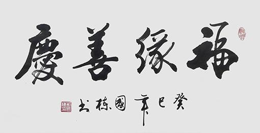 刘国栋作品9.jpg