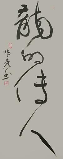 《龙的传人》规格:136x50cm.JPG