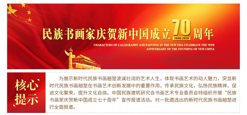 民族書畫家慶賀新中國成立七十周年-模板.jpg